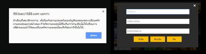 change password gclub online