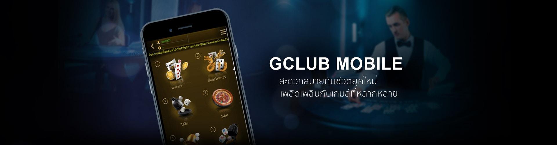 gclub mobile royal online มือถือ
