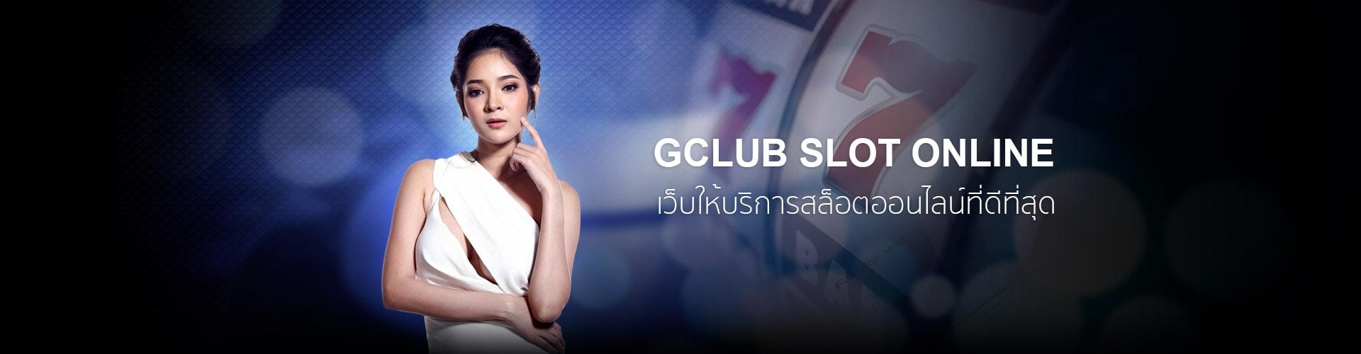 Gclub Slot Online Best