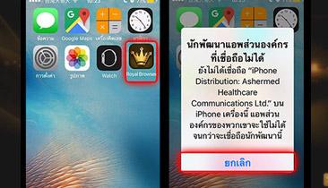 install gclub app iphone