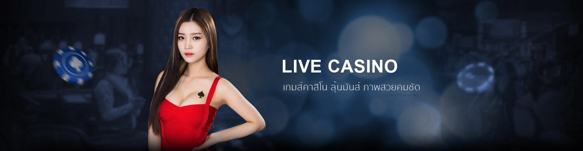 gclub live casino games