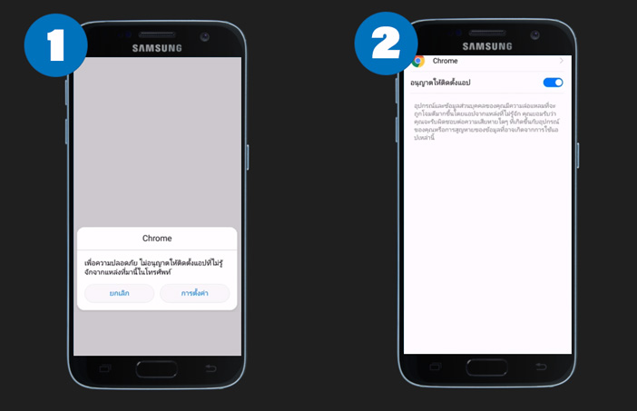setting android application