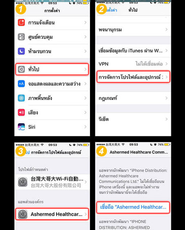 setup application gclub iphone