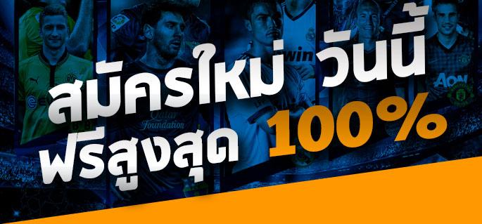 bonus 100 spohrtsbook